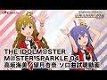 【アイドルマスター ミリオンライブ!】「スポーツ!スポーツ!スポーツ!」「ENTER→PLEASURE」試聴動画