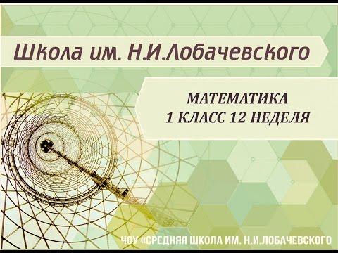 Математика 1 класс 12 неделя Единицы измерения длины. Сантиметр