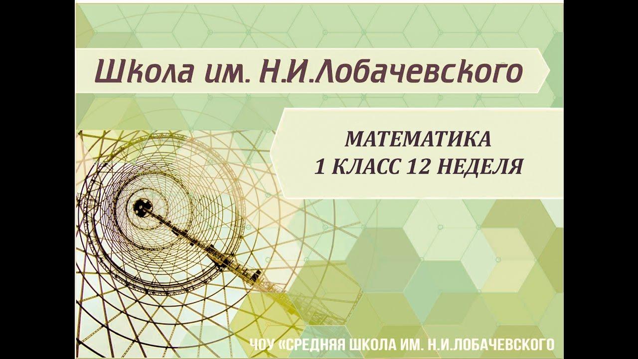 Урок математики знакомство с единицей измерения неделя 3 класс школа