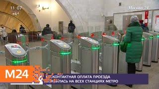 Бесконтактная оплата проезда появилась на всех станциях метро - Москва 24