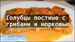 Рецепт Голубцы постные сгрибами и морковью