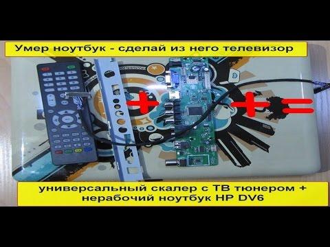 видео: Делаем телевизор из ноутбука hp dv6 Универсальный скалер  v56 la.mv56u.a