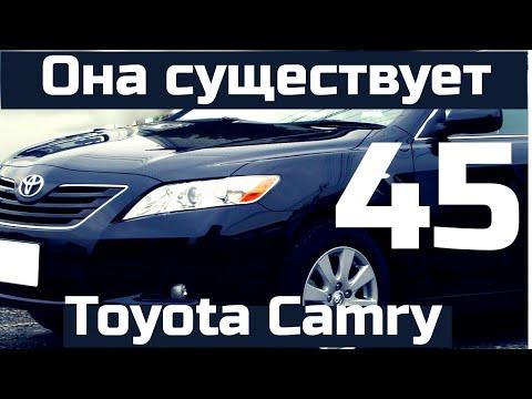 Какая она 45 Toyota Camry G   AWD   Главное отличие от 40. Полный привод