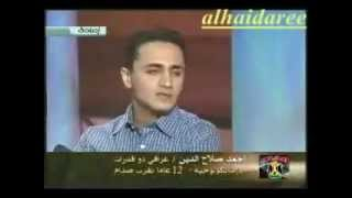 عراقي ذو قدرة باراسيكولوجية 12 عام بقرب من صدام حسين