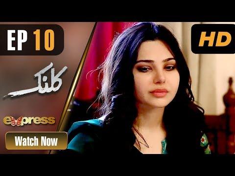 Kalank - Episode 10 - Express Entertainment Dramas