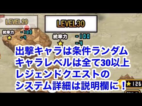 ネコムート レベル30