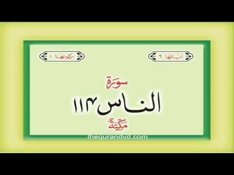 114. Surah  An Nas with audio Urdu Hindi translation Qari Syed Sadaqat Ali