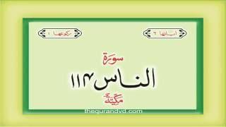 114. Surah  An Nas with audio Urdu Hindi translation Qari Syed Sadaqat Ali