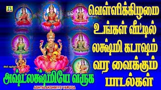 வெள்ளிக்கிழமை காலை மாலை கேட்கவேண்டிய அஷ்டலக்ஷ்மி மஹாலக்ஷ்மி  சிறப்பு பாடல்கள்