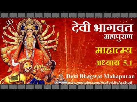 Bhagwat Mahapuran Pdf