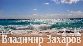 Владимир Захаров – Atlantic
