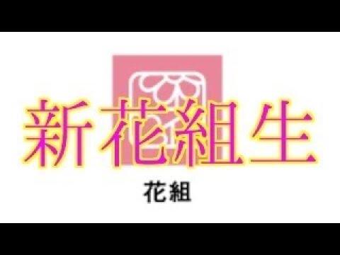 「THE ENTERTAINER!」で初舞台を踏み、4月26日付きで花組に配属されされた研1生8名を紹介。 宝塚歌劇団のオタクは芸能人だって愛してやま.....