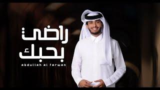 راضي بحبك  - عبدالله آل فروان (حصرياً) | 2020