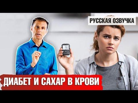 ДИАБЕТ и САХАР в крови (русская озвучка)