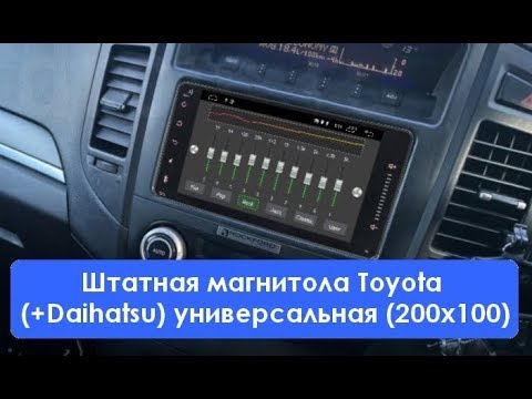 Магнитола Toyota (+Daihatsu) универсальная (200x100) 2Gb RAM Android (DSP-аудиопроцессор) HZC-131