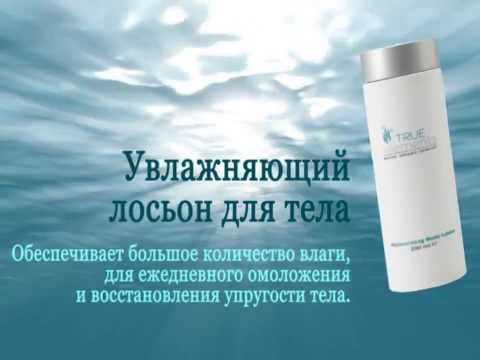 Био косметика Nikken True Elements Marine Organic