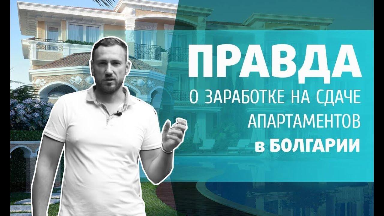 сдача в аренду квартиры в болгарии