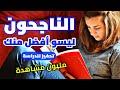 أقوى فيديو تحفيزي للدراسة بالعربي 2: الناجحون ليسو أفضل منك