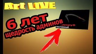 -ВЫБИЛ ЛЕДОРУБ НАВСЕГДА-WARFACE 6 ЛЕТ-