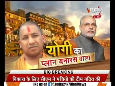 CM Yogi's plan for Varanasi