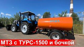 Обзор трактора Беларус 82.1 балочный мост с погрузчиком Турс 1500 и прицеп бочка для воды