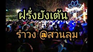 ฝรั่งยังลุกเต้นรำวง เทศกาลเที่ยวเมืองไทย 62 เขาใหญ่ชะอำแบนด์/Thai Dance