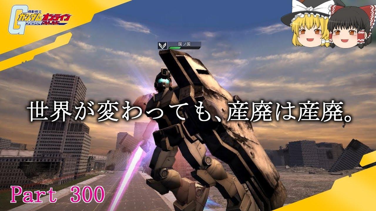 【GundamOnline】ガンダムオンラインゆっくり実況 Part300 オーダースリーハンドレッド隊
