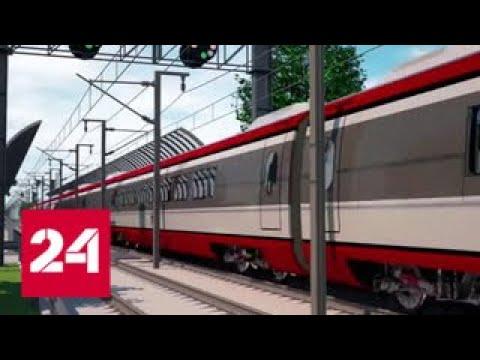 Поезда для высокоскоростных железных дорог будут выпускать в России - Россия 24