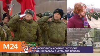 Смотреть видео Полигон Алабино вновь превратился в Красную площадь - Москва 24 онлайн