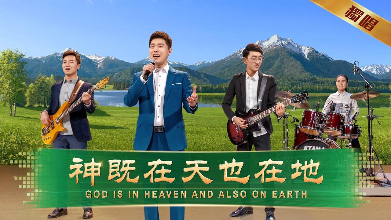 基督教会诗歌《神既在天也在地》