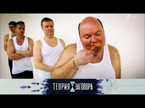 Теория заговора - Продукты, опасные для мужчин.  Выпуск от23.04.2017
