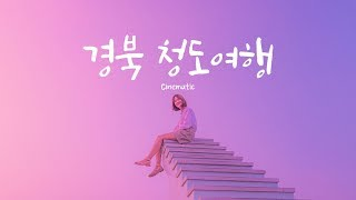 경북 청도 시네마틱 여행 영상 | 4K Cinemati…