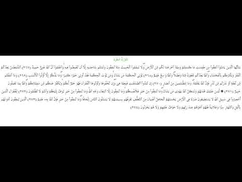 SURAH AL-BAQARA #AYAT 267-274: 17th  October 2018 Part 1