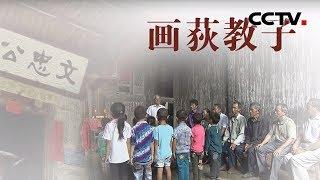 [中华优秀传统文化]画荻教子| CCTV中文国际