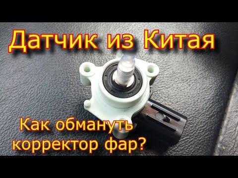 Как обмануть датчик корректора фар / датчик из китая / датчик положения кузова