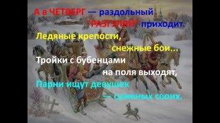 видео ШИРОКАЯ  МАСЛЕНИЦА