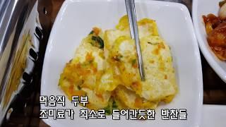 김해 맛집TV 더 정식 (내외동 거북공원앞 경보프라자 …