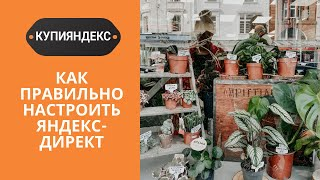 Яндекс Директ товарный бизнес
