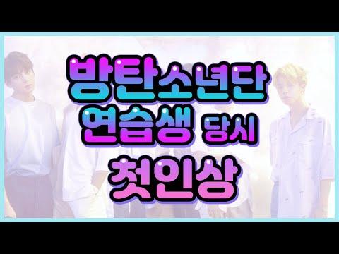 [BTS][ENG SUB]氚╉儎靻岆厔雼� 鞐办姷靸� 雼轨嫓 氅る矂霌れ潣 觳澑靸�!,BTS Members First Impression as BTS trainees