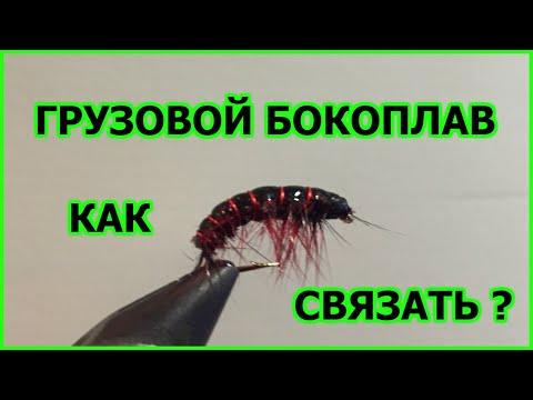 Грузовая мушка/мормышка «Бокоплав» для зимней рыбалки 2020!