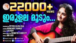 Irulala Mudum   Latest Malayalam Christian Devotional Song 2021   Renjith Christy  Jibi Jijo SN Roy