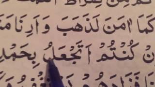 Arabic lesson 80   ( Quran made easy series )