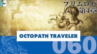 #60 だいごろの実況「OCTOPATH TRAVELER」