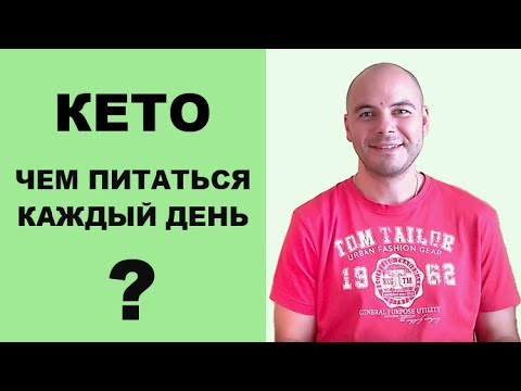 КЕТО ДИЕТА МЕНЮ: чем питаться каждый день на кето
