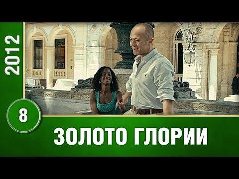 8 СЕРИЯ МИСТИЧЕСКОГО СЕРИАЛА. ЗОЛОТО ТРОИ! Русские сериалы. Сериалы