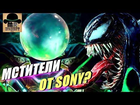 Зловещая Шестерка станет Мстителями от Sony? || Кто будет в Зловещей Шестерке?