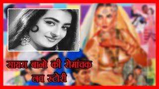 Saira Banu|सायरा बानो को पहली नजर में हो गया था दिलीप कुमार से प्यार|Saira Birthday