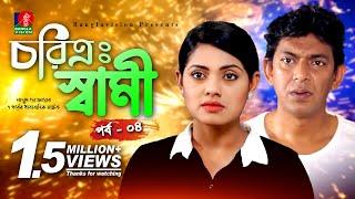 Charitra Shami-চরিত্র: স্বামী | Chanchal Chowdhury | Tisha | Bangla Eid Natok | 2018 | Part-04