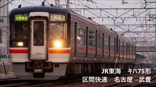【全区間走行音】JR東海キハ75形 区間快速 名古屋→武豊