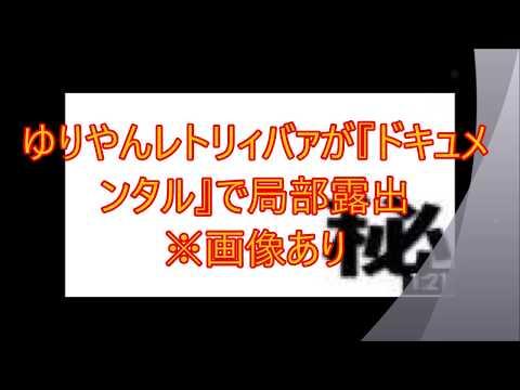 ゆりやんレトリィバァが『ドキュメンタル』で局部露出 ※画像あり 2chまとめ